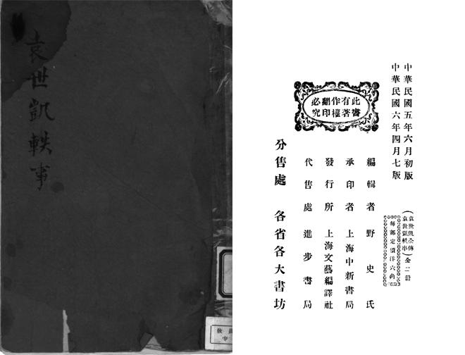 1916年袁世凯去世后出版的《袁世凯轶事》封面及版权页;此时,伪造报纸之说尚未在民间流传
