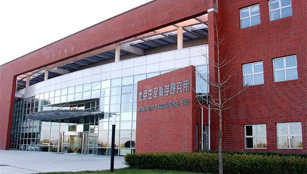 2005年挂牌成立的北京生命科学研究所,迅速成为国际领先的科研机构