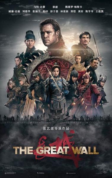 《长城》官方海报