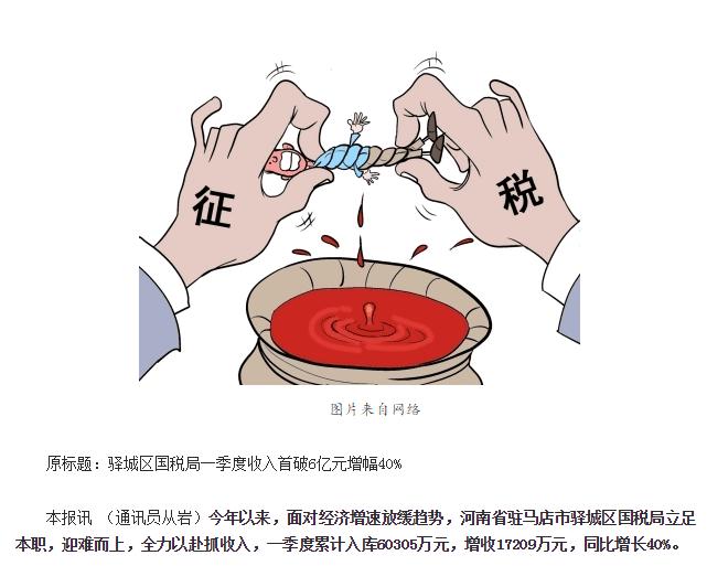 河南地方媒体报道征税情况