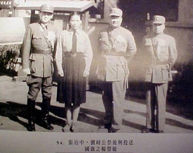 杨惠敏与张治中等人合影