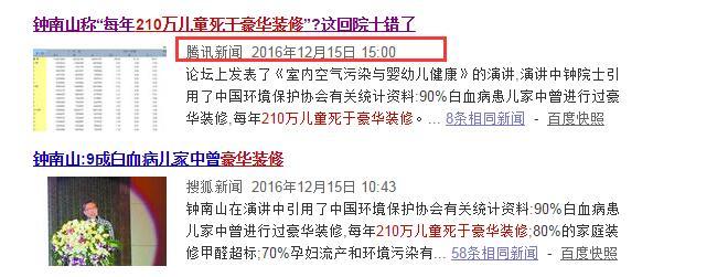 腾讯新闻事实查证平台《较真》在全网第一时间对钟院士的错误引用进行了查证,点击图片可查看原文