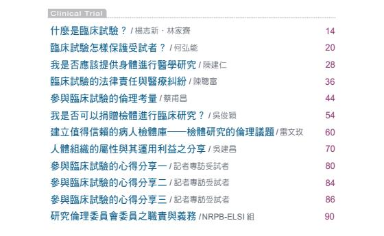 一本来自我国台湾地区的宣传手册内文