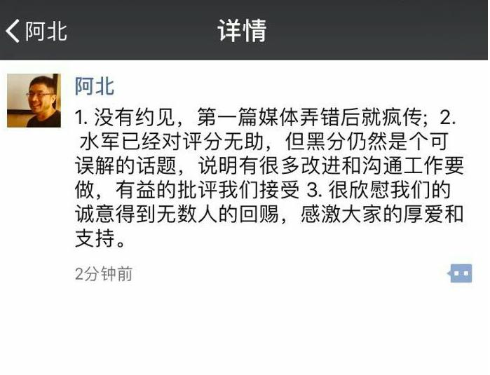 """豆瓣创始人杨勃(阿北)在朋友圈对""""恶评""""一说进行了回应"""