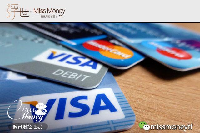 注销信用卡这7件事你一定要注意 否则后果很严重