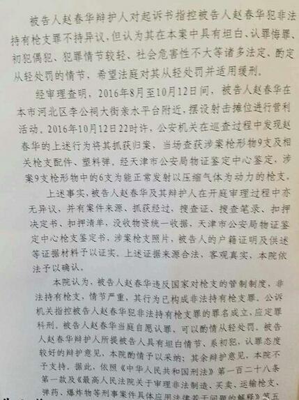 在网上流传的判决书中,赵春华也希望减轻处罚并获得缓刑