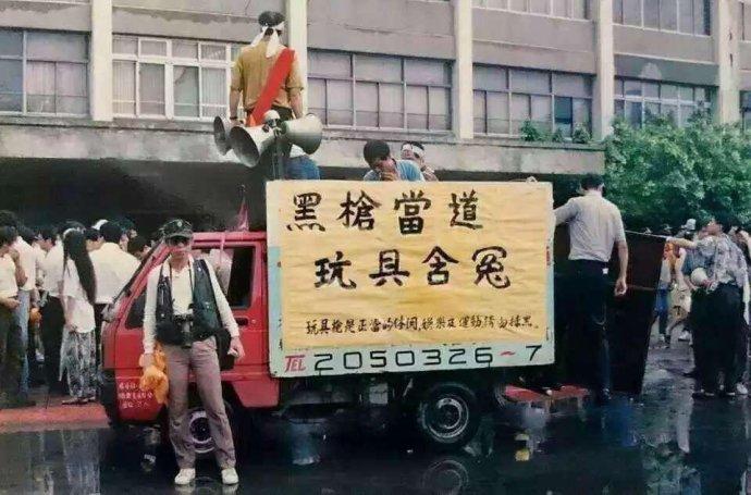 20世纪90年代以前,台湾的枪支认定标准也很严,年轻人也会抗议