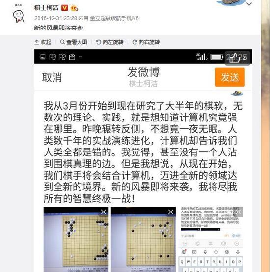 柯洁在微博已经承认计算机比人类更强,并引用了Master所下的招法