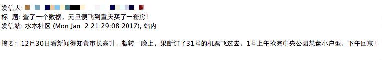 某论坛上,一位北京买家自述打飞的去重庆抢房经历