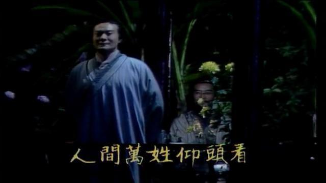87版《红楼梦》中的贾雨村