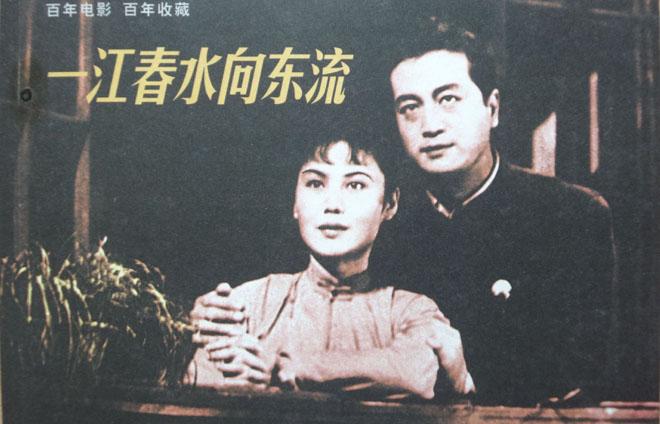 """1947年上映,以控诉""""抗战夫妻""""为主题的电影《一江春水向东流》"""