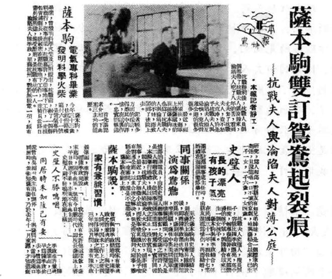 """""""萨史抗战夫人""""案庭审报道,《见闻》(上海)第1卷第14期,1946。资料来源:陈雁,《性别与战争 上海1932-1945》。"""