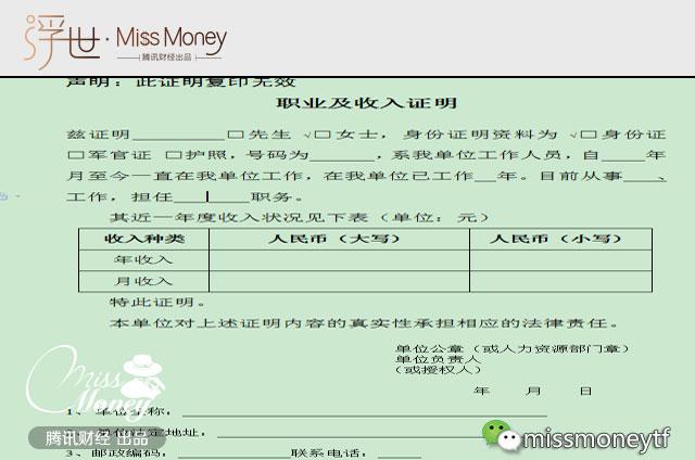 收入证明_购房代款收入证明