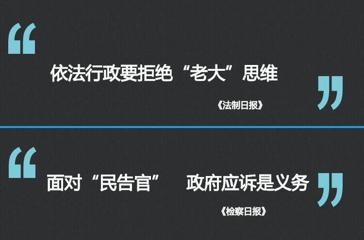 """中央政法机关媒体集体发声,批评陕西华阴政府在老妇""""民告官""""事件中的作为"""