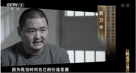 """37岁的袁卫华被当作""""35岁现象""""的典型代表,但他初次用工作秘密做交易是在24岁"""