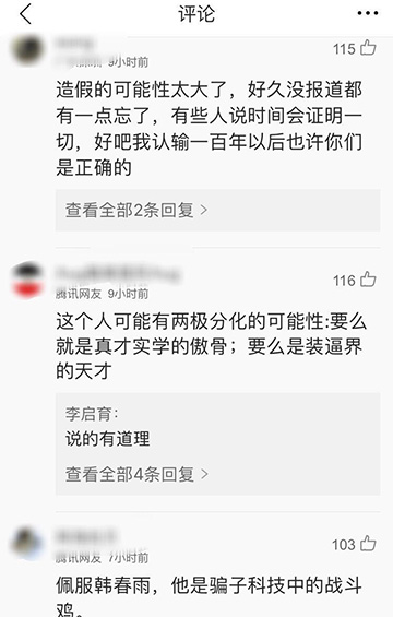 网友质疑韩春雨学术造假
