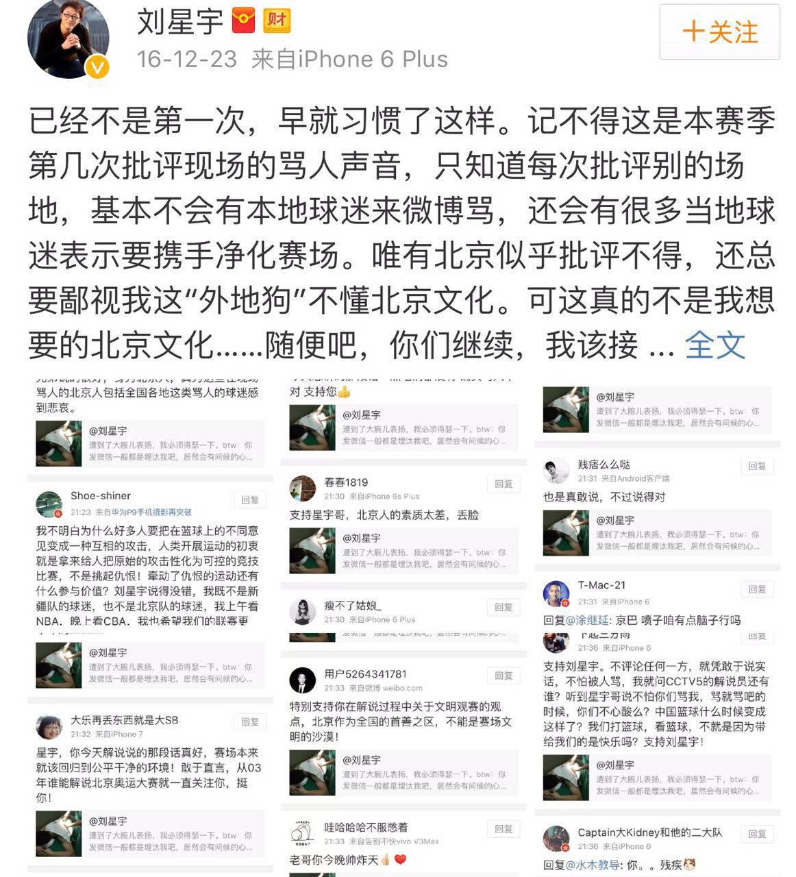 """""""圣诞大战""""后,央视篮球解说员刘星宇在微博吐槽五棵松""""京骂"""""""