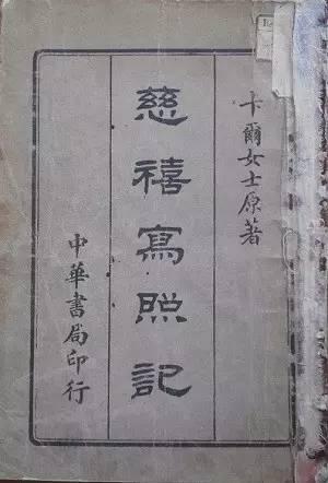 《慈禧写照记》[美]卡尔著,陈霆锐译