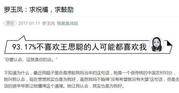 截图:1月11日,凤姐发布题为《求祝福,求鼓励》的公号文章。