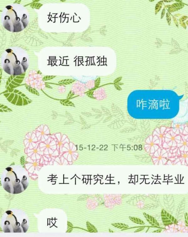 南京邮电大学自杀的研究生生前与同学的聊天