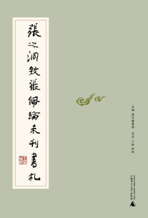 广州图书馆 编/广西师范大学出版社/2012