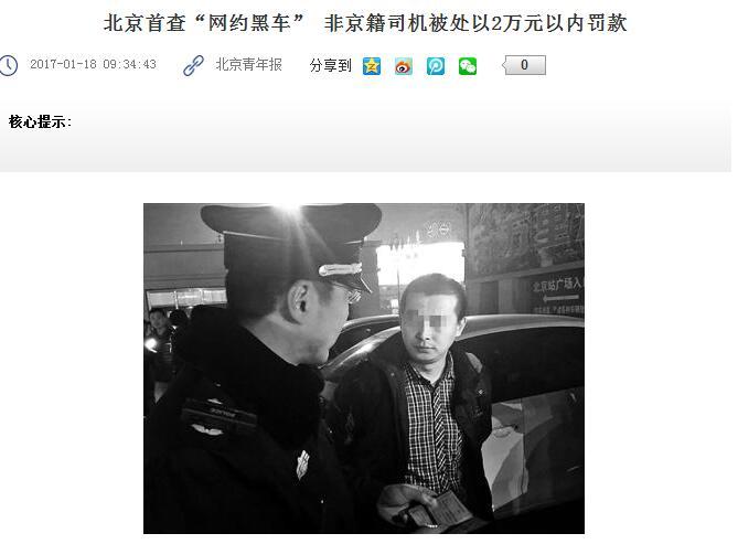 北京警方查网约车时间点选得很巧妙