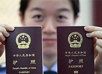 中国将启用常旅护照多国免签?