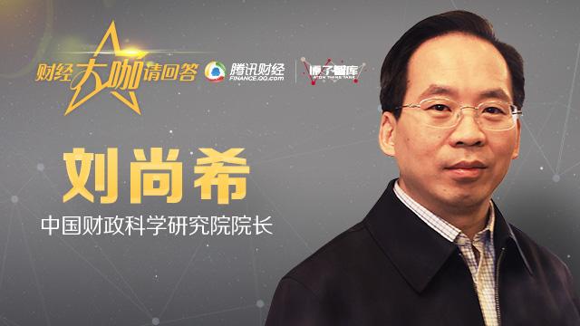 大咖联播11丨刘尚希:征管不到位税收公平难实现