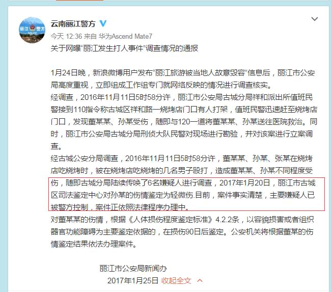 云南丽江警方对案情的通报