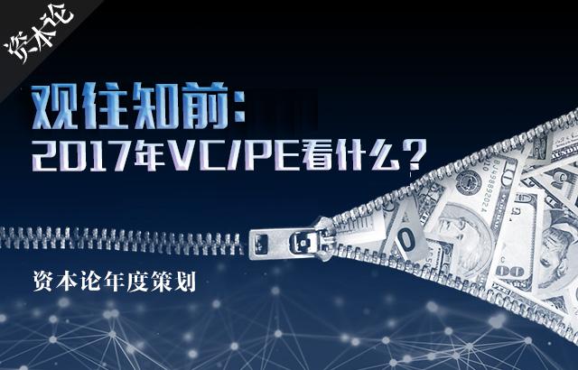 同创伟业郑伟鹤:退出大年带动投资大年