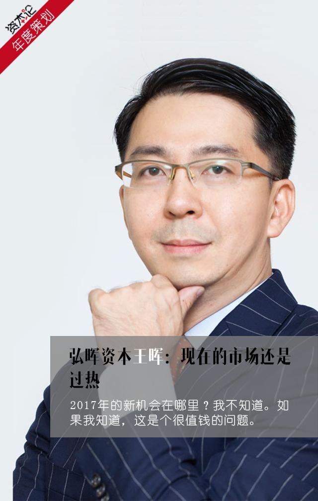 弘晖资本王晖:最关心2017年资本市场稳定性