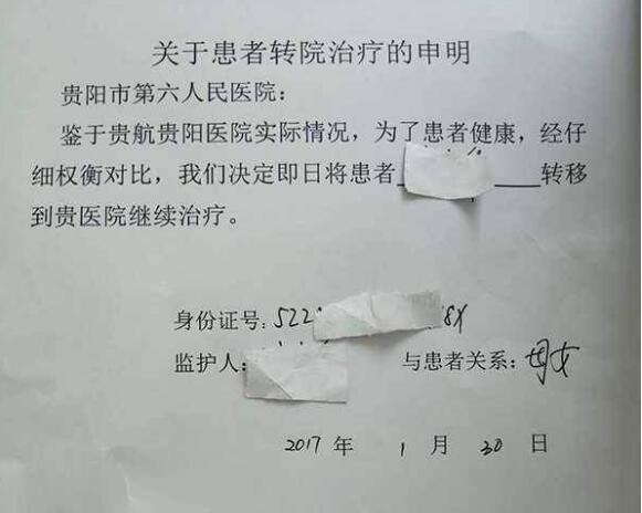 这个申明反而证明,原医院对患者转院一事并不知情