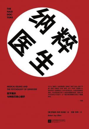 《纳粹医生》/[美]罗伯特・杰伊・利夫顿 著/王毅、刘伟 译/江苏凤凰文艺出版社/2016年
