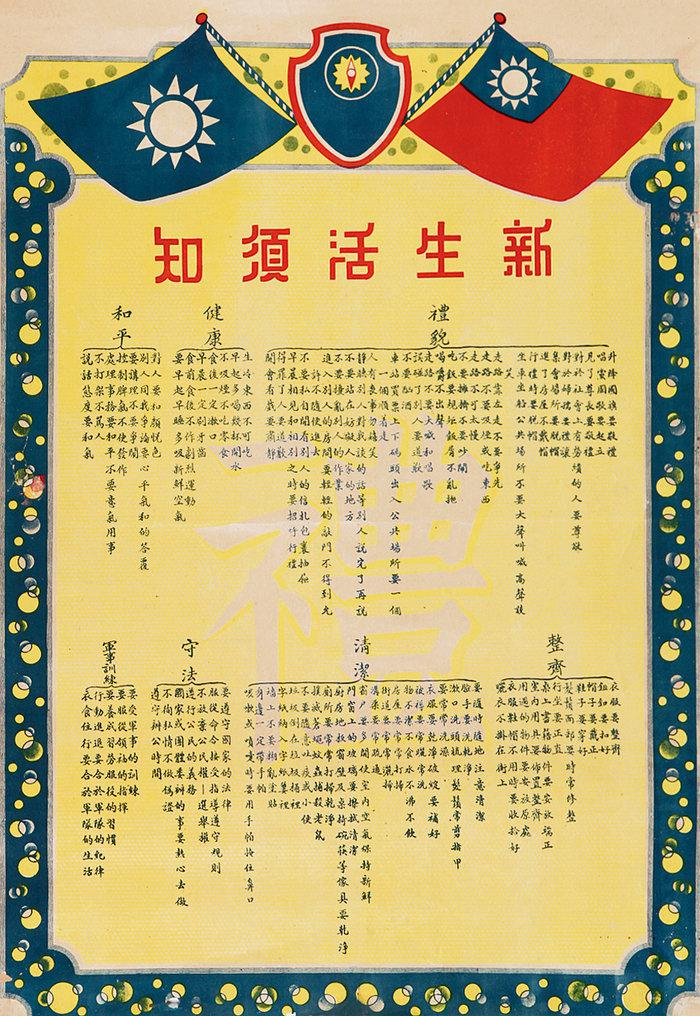 1934年在南昌发起新生活运动