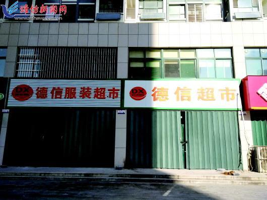 山东潍坊警方打掉的一个返现诈骗超市