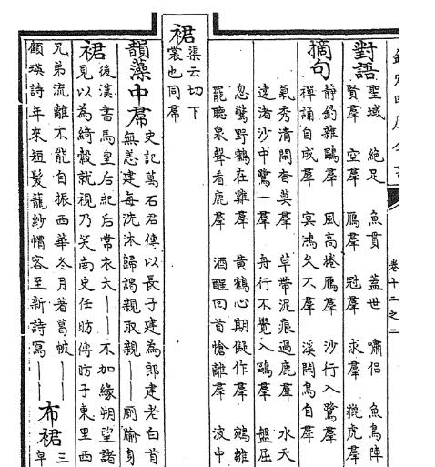 图示为古人学习诗词用语声韵的一些材料,需要记诵的东西很多