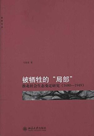 """马俊亚《被牺牲的""""局部""""》,探讨淮北(鲁南、豫南、皖北、苏北)明清以来的社会变迁"""
