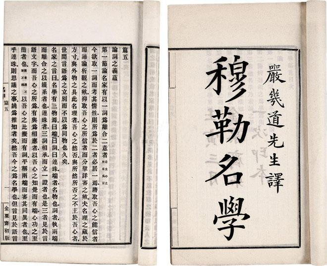 1905年,严复翻译的逻辑学著作《穆勒名学》。该书一度成为京师大学堂的教材