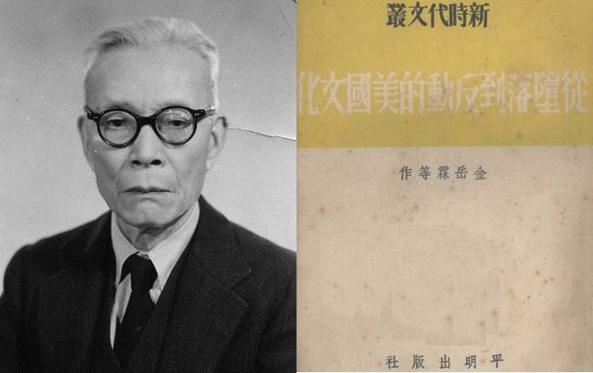"""逻辑学家金岳霖及其50年代著作。金晚年对学生诸葛殷同说:""""我当初就打心眼里瞧不起那些书(指苏联的《逻辑》教科书)。"""""""