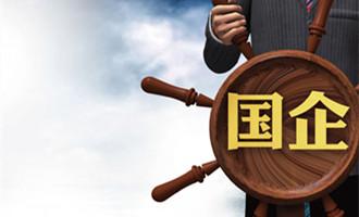 黄博:短线需防范市场阶段回调 关注国企改革