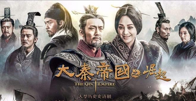 电视剧《大秦帝国・崛起》海报