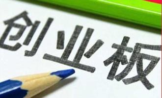 杨国英:结构性慢牛形成前创业板或加速回调
