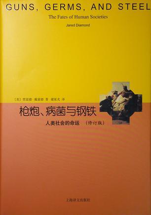 [美]贾雷德·戴蒙德/谢延光/上海译文出版社/2014