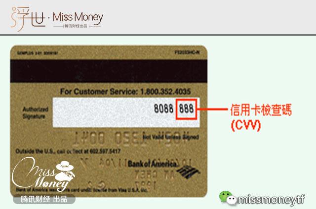 信用卡背面签名原来这么重要 你签了吗