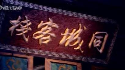 """《古剑奇谭》中的""""同城客栈""""牌匾"""