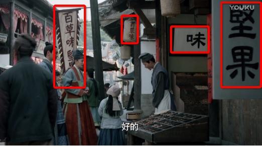 """《三生三世》中集市上的""""百草味""""幡旗"""