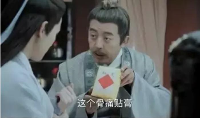 《青云志》三九膏药