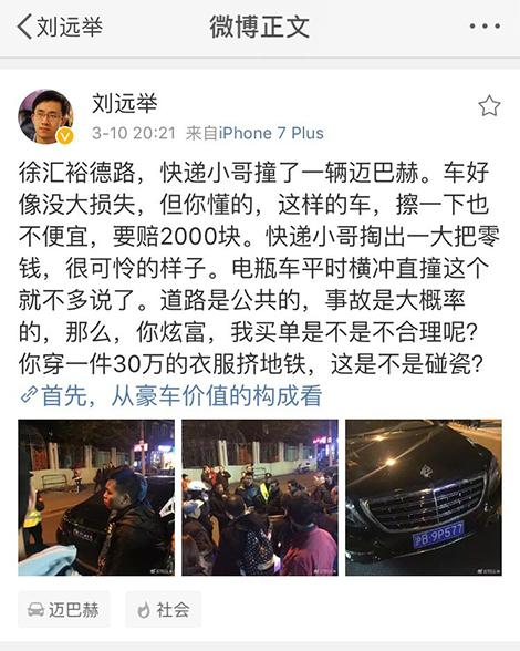 刘远举的微博引来热议