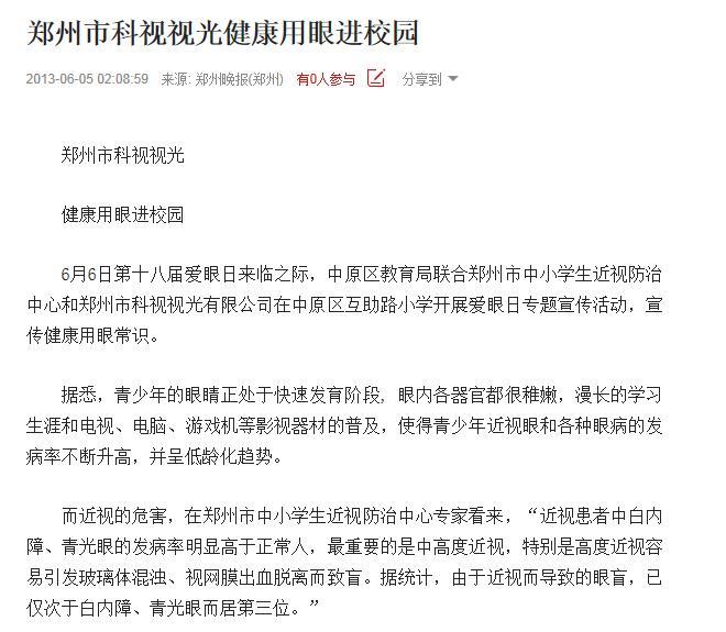 看上去这个郑州市中小学生近视防治中心煞有其事