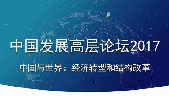 六大诺奖得主在中国发展高层论坛上答经济之问
